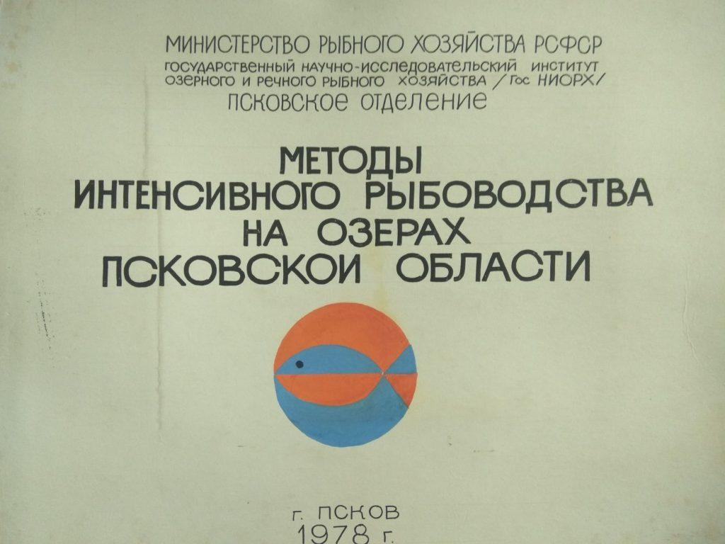 Методы интенсивного рыбоводства на озерах Псковской области