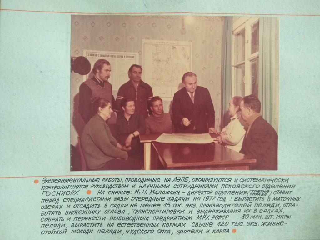 Эксперементальные работы, производимые на АЭПБ, организуются и систематически контролируются руководством и научными сотрудниками Псковского отделения ГОСНИИОРХ