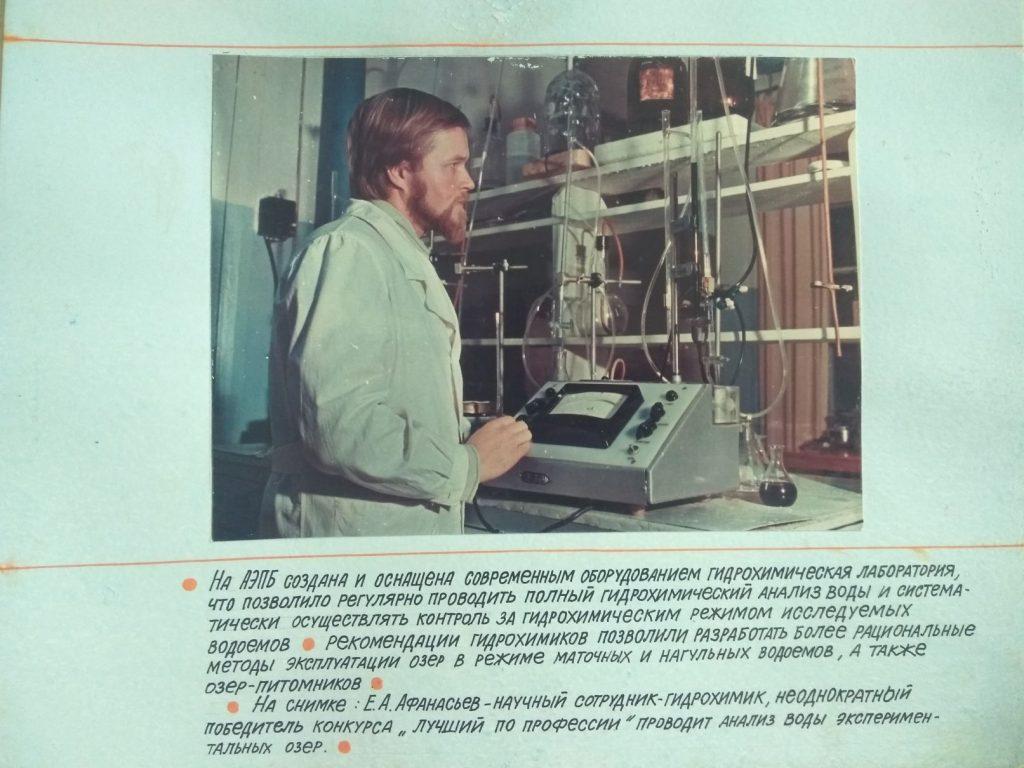 На АЭПБ создана и оснащена современным оборудованием гидрохимическая лаборатория